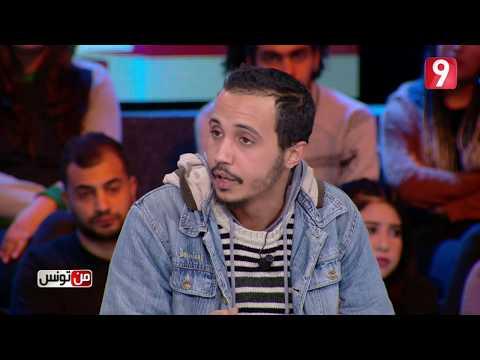 من تونس - الحلقة 5 الجزء الأول