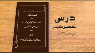 Dars Tafseer-e-Kabeer | Episode 8