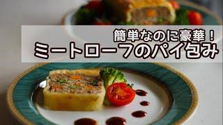 Delish Kitchenでは、毎日おいしいレシピを紹介しています♪ ▷チャンネル...