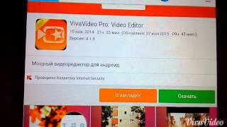 Видео - Урок#1, как скачать viva video pro бесплатно? !