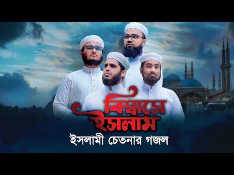 Biswase Islam Gojol by Kalarab Shilpigosthi