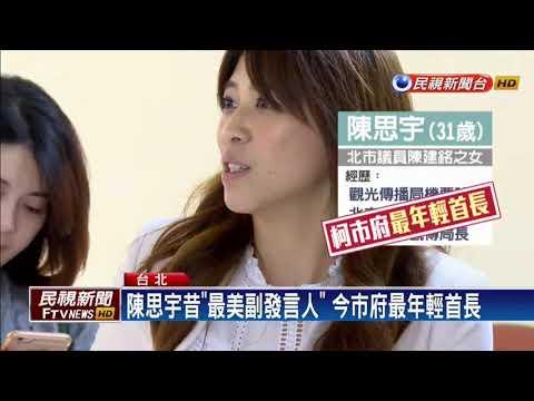 陳思宇拜會議員 4月將與父質詢台相見-民視新聞