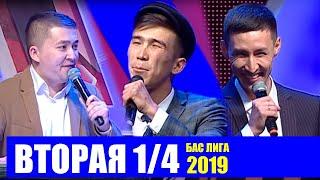 """КВН 2019 """"БАС ЛИГА"""" Вторая 1/4 ИГРА ЦЕЛИКОМ"""