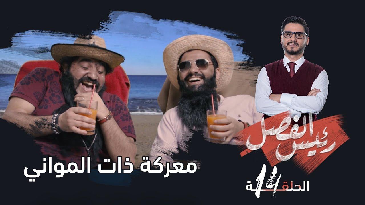 برنامج رئيس الفصل - معركة ذات المواني - تقديم : محمد الربع