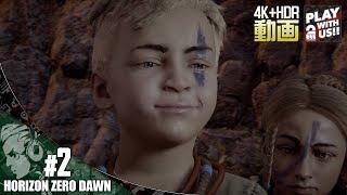 #2【アクション】おついちの「Horizon Zero Dawn(ホライゾン ゼロ・ドーン)」【4K+HDR】