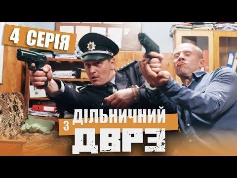 Серіал Дільничний з ДВРЗ - 4 серія | НАРОДНИЙ ДЕТЕКТИВ 2020 КОМЕДІЯ - Україна