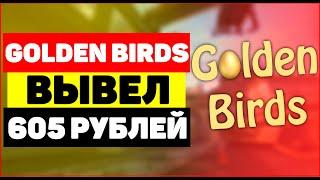 ❗ Вся правда о игре Golden Birds с выплатой 605 рублей