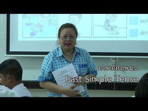ภาษาอังกฤษ ม.2 Past Simple Tense ครูอุษณี สร้อยเพ็ชร