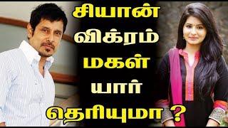 சியான் விக்ரம் மகள் யார் தெரியுமா ?  Tamil Cinema News   Kollywood News   Tamil Rockers   Tamil News