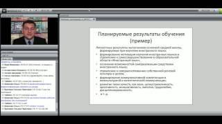 Разработка рабочей программы по английскому языку в условиях ФГОС