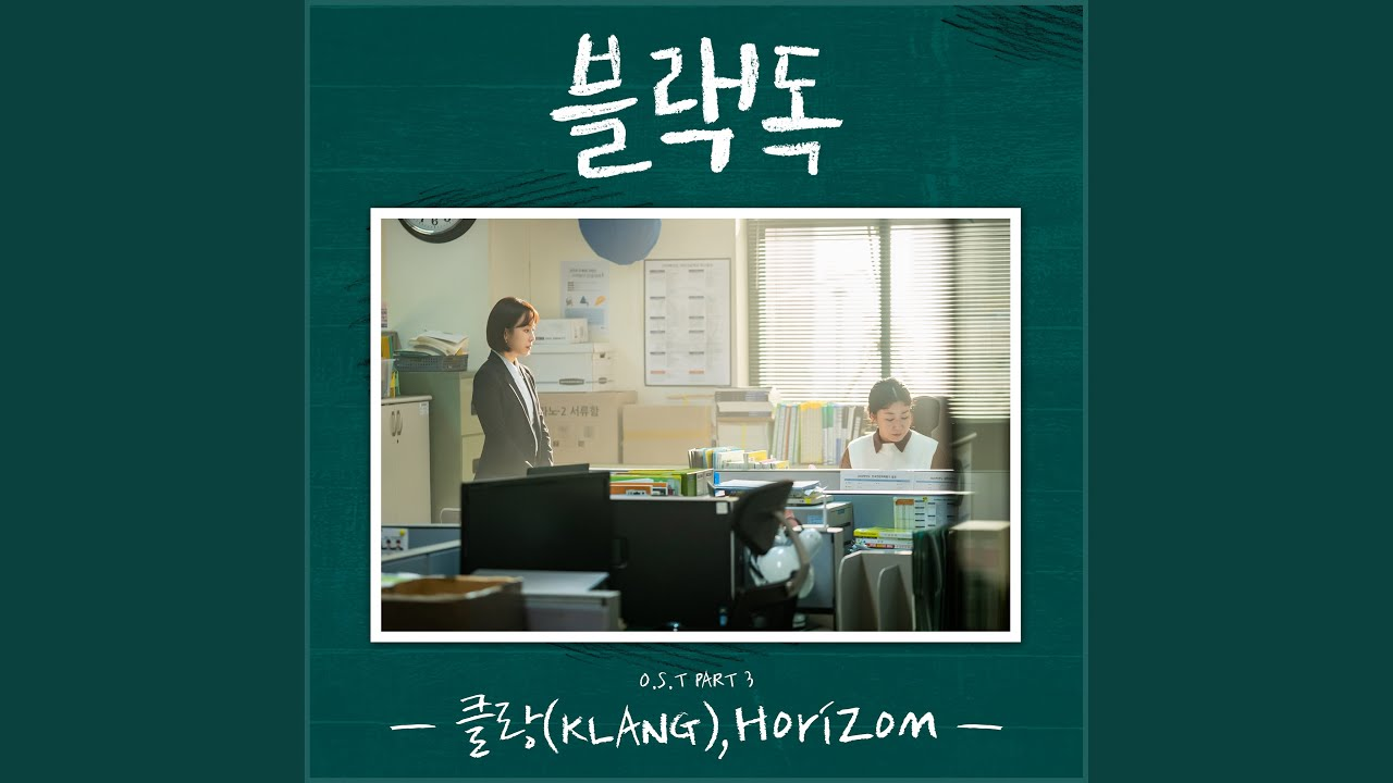 클랑 (KLANG) - Horizon (블랙독 Black Dog : Being a teacher OST Part 3)