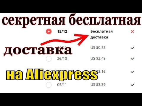 Скрытая бесплатная доставка на aliexpress, как нас обманывает алиэкспресс