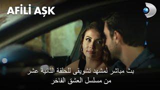 Afili Aşk / مسلسل العشق الفاخر /  مشهد تشويقي للحلقة الثانية عشر مترجم للغة العربية