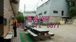 양주 마장호수 돌집산장