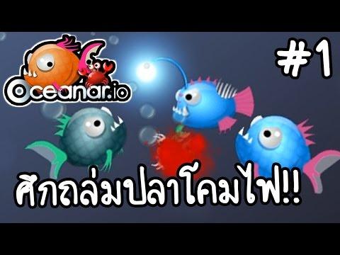 Oceanar.io #1 - ศึกถล่มปลาโคมไฟ!! [ เกมส์เว็บ ]