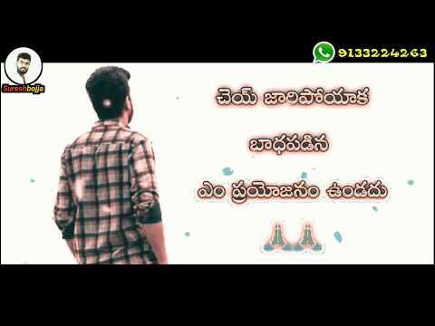 #Sureshbojja | #Telugu #Love #Failure #quotes | #Sureshbojja #Telugu #love #emotional #telugu #best