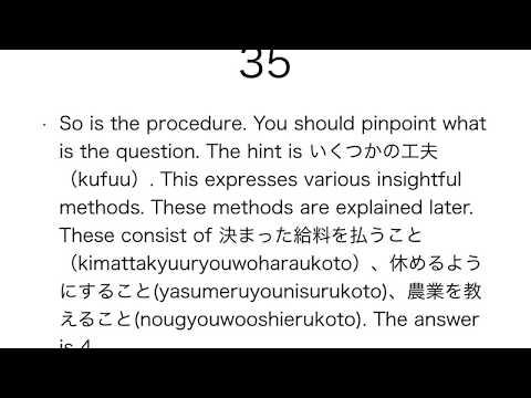 learn Japanese 日本語検定 3級 解説