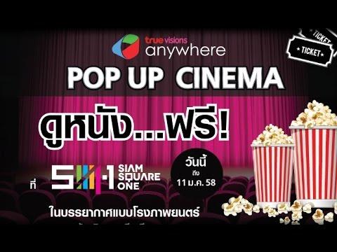 ดูหนังฟรีในบรรยากาศแบบในโรงภาพยนตร์แล้ว วันนี้ - 11มกราคม 2558 ณ Siam Square One