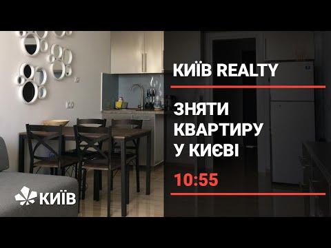 Зняти квартиру у Києві - 30.10.20