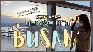 [vlog] 한국 일상 브이로그  / 파크하얏트 부산 …