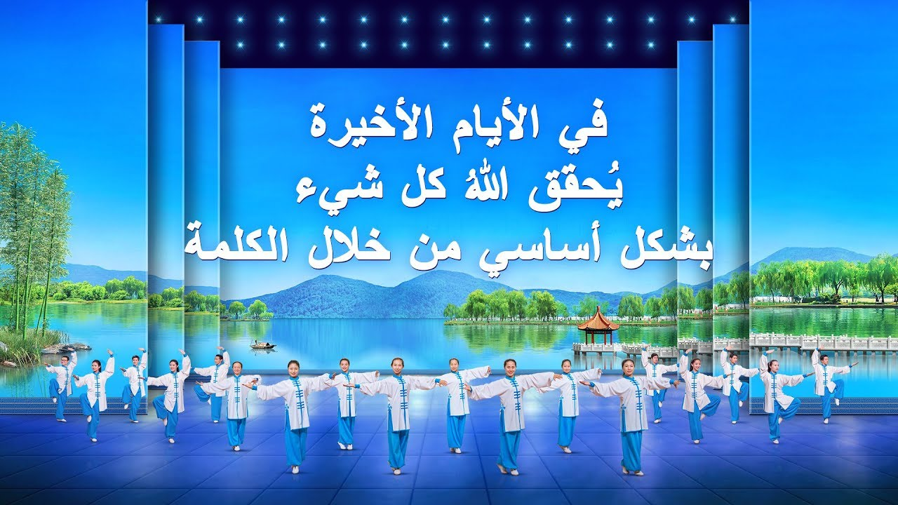ترنيمة ورقصة - في الأيام الأخيرة، يُحقق اللهُ كل شيء بشكل أساسي من خلال الكلمة