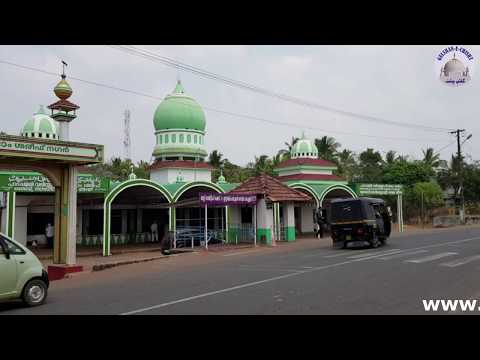 Sahabi e Rasool ﷺ  Dargah Kasargod kerala