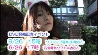 井上貴恵さんのファーストDVDで 村山ひとしイメージ監督作品「fun! fun!...