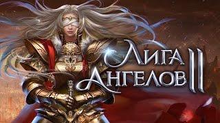 Лига ангелов II: История мира (официальное видео)(Играй в