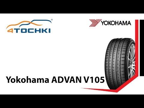 Yokohama ADVAN V105