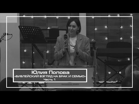 """Юлия Попова. """"Библейский взгляд на брак и семью"""". Часть 1."""