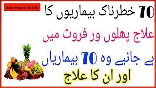 70 Khatrnak Bimarion Ka Ilaj Phalon Or Sabzion Mai Mojood Hai | Janiye Tehqeeq Kay Mutabiq