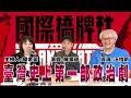 新聞放輕鬆 專訪 政治劇:國際橋牌社 總導演 汪怡昕&演員 陳家逵