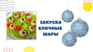 Елочные шары. Пример удачной закуски на праздничный стол. К тому же диетической.