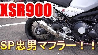 【XSR900】SPTADAOマフラー仕様!!裏道トコトコ試乗インプレ♪