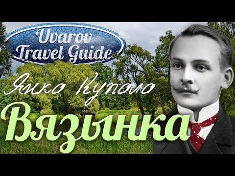 ВЯЗЫНКА Янка Купала Belarus Travel Guide