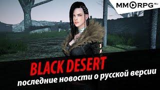 Black Desert: Последние новости о русской версии!