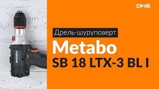 Розпакування шуруповерт Metabo SB 18 LTX-3 BL I / Unboxing Metabo SB 18 LTX-3 BL I