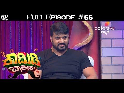 Comedy Talkies - Grand Finale 2 - 3rd June 2018 - ಕಾಮಿಡಿ ಟಾಕೀಸ್ - Full Episode