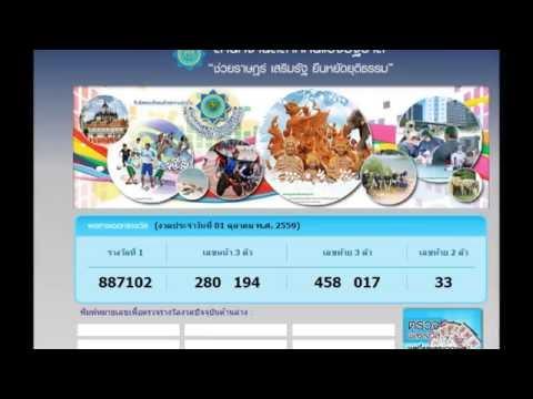 ตรวจสลากกินแบ่งรัฐบาล งวดประจำวันที่่ 1 ตุลาคม 2559