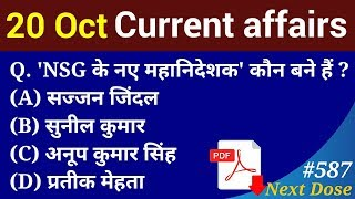 Next Dose #587 | 20 October 2019 Current Affairs | Daily Current Affairs | Current Affairs in Hindi