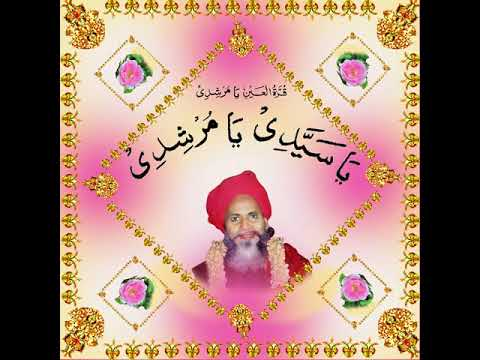 Sultan ul marefat sare Aalam me mohabbat ki ghata chai he February 21, 2018