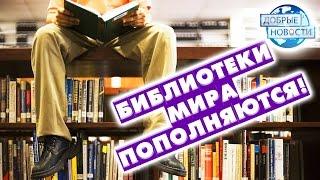 УЧАСТНИКИ МОД «АЛЛАТРА» ПОПОЛНИЛИ  НАЦИОНАЛЬНЫЕ БИБЛИОТЕКИ ЭСТОНИИ И ИТАЛИИ