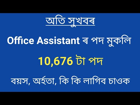 Latest Assam Government Job Recruitment 2021 | Job Information | Office Assistant Post |