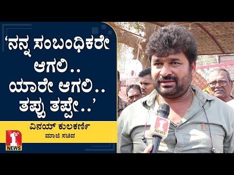 'ಚುನಾವಣೆ ಮುಖ್ಯವಲ್ಲ.. ಮೊದಲು ಮಾನವೀಯತೆ'   Vinay Kulkarni   Dharwad Building Collapse