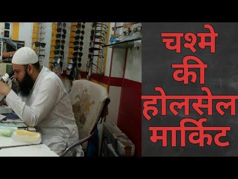 f098c6f39c49 Wholesale Market of Goggles and frame in Delhi