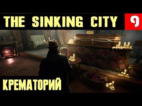 The Sinking City - прохождение. Прохождение квеста отцы и дети. Часть 1 #9