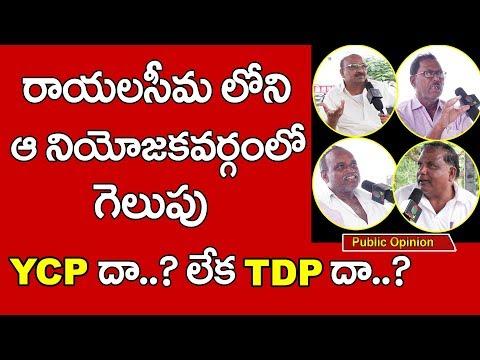 రాయలసీమలోని ఆ నియోజకవర్గంలో గెలుపు YCPదా..? లేక TDPదా..? Public Opinion on Politics | S Cube Hungama