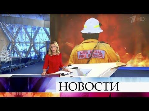 Выпуск новостей в 12:00 от 11.01.2020