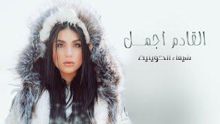 شيماء سليمان - القادم أجمل (حصرياً) | 2020