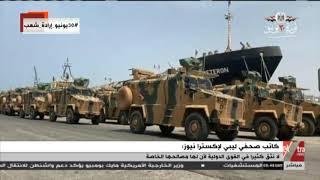 الآن | كاتب صحفي ليبي لإكسترا نيوز: التدخل التركي السافر في الشئون الليبية بمثابة احتلال